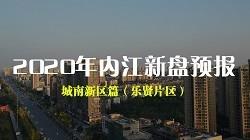 内江这10块新地块或将在2020年入市,江景房就有3个新项目!(城南新区篇)