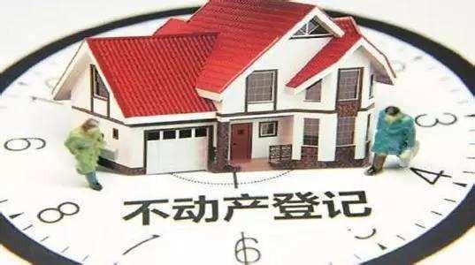 湖北省不动产登记提速 一般登记、抵押登记5个工作日内办结