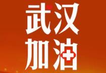 湖南省决定启动重大突发公共卫生事件一级响应!重大突发公共卫生事件一级响应是个啥?你想知道的都在这里