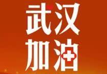 荣盛发展湖北公司首批捐赠救护车等500万元物资驰援武汉