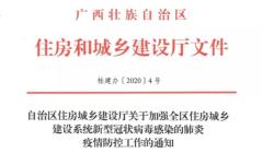 重大通知来了!2月9日前广西区内暂停举办楼盘相关活动