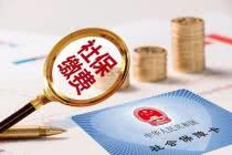 北京明确:因疫情导致的迟缴社保不影响买房购车及积分落户资格