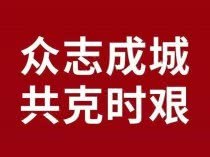 合肥最新通告明确房地产等建设工程3月9日复工!