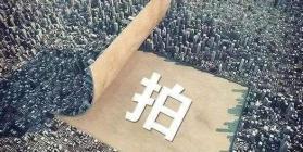 北京土地市场迎来节后首拍 3宗住宅地块共揽金80亿元