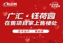 广汇·钰荷园——网上售楼部