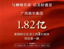 """鼎华集团掷1.82亿首次在柳拿地!这个村要""""复活""""了!"""