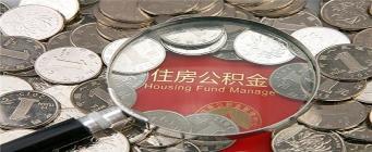 住建部明确:6月30日前企业可缓缴住房公积金
