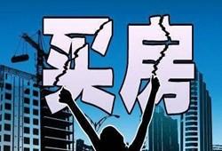 买房必读|上海首套房如何认定?在上海买房需要什么条件?