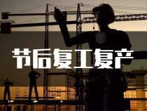 天津服务业企业复工复产速度加快