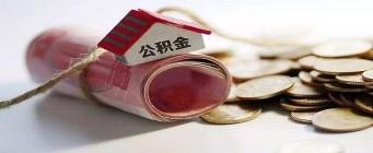 天津:公积金贷款受疫情影响不能正常还款的情况不算逾期