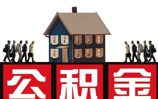 1月23日前产生的公积金贷款逾期 罚息不予减免