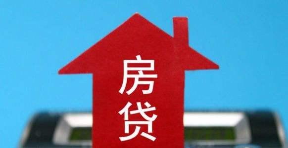 房贷利率到底怎么选?房贷会变多吗?