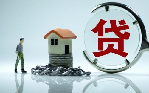 房贷转固定利率或转成LPR浮动利率 哪个更划算?