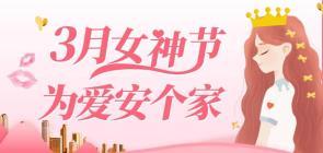 3月女神节为爱安个家,选房看房