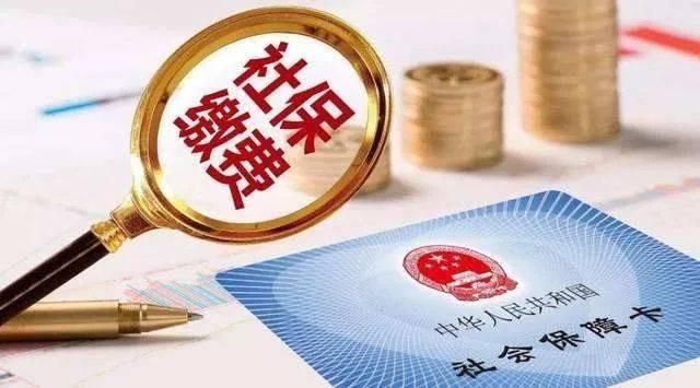 辽宁省阶段性减免企业社会保险费
