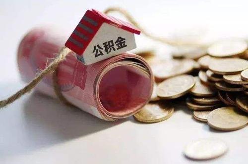 疫情期间市住房公积金管理对缓缴、还款、逾期等问题发布通知