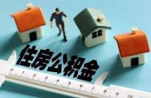 河南省受疫情影响的职工可申请提高租房提取公积金额度