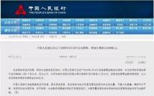 利好!央行宣布3月16日定向降准 释放长期资金5500亿元