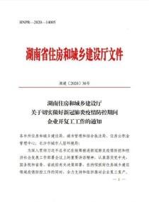 """新政!""""湘九条""""发布:加快预售许可审批,助力复工复产!"""