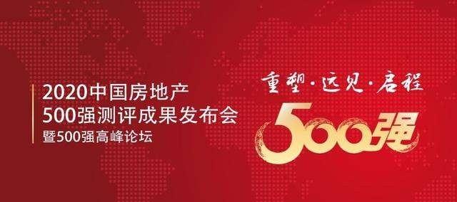 湾区地标 卓越集团于中国房地产开发企业500强发布会上揽获行业3项重磅奖项