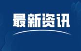 开学最新通知!广西初三高三以外学段学生开学时间确定!