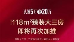 扬州碧桂园陵江府紧急加推37号楼,最高直降5600元/㎡!