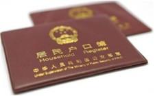 外地人在北京买房可以落户吗?北京落户有哪些方式?