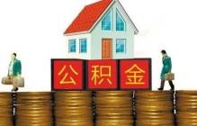 北京发布去年住房公积金年度报告