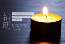 深切哀悼抗击新冠肺炎疫情斗争的牺牲烈士和逝世同胞
