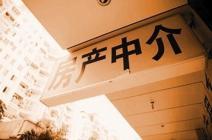 河北严查房地产中介机构 整治13项违法违规行为