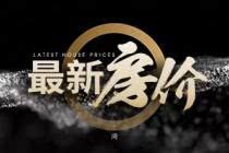 房价播报:华润阜阳中心最新备案69套住宅均价约10800元/m²!