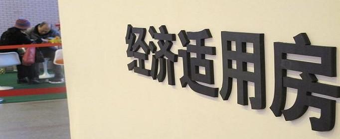 郑州经济适用房转商品房流程有哪些?怎么办理?