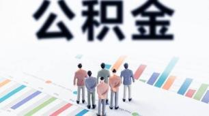 北京市近7000家企业申请缓缴住房公积金
