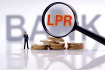央行新公布:5年期LPR下降10个基点