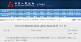 再降!4月LPR下调至4.65%!买房成本又少了,东莞买房好时机来了?