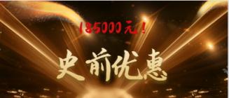 阜阳房价特大优惠曝光!1套房直降185000元!