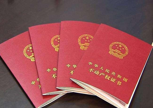 北京不动产权证:通过这3种方式查询不收取费用