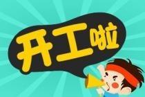 """关于""""三合·中国木文化智慧产业小镇项目""""规划公示"""