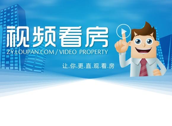 贵阳恒大文化旅游城视频看房