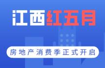 """购房旺季?江西""""红五月""""百城千企万店房地产消费季正式开启"""