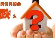 广元楼市|4月百城住宅均价:环比上涨0.25%,同比上涨2.93%