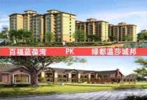 百福蓝葆湾PK绿都温莎郡 同价位的两个楼盘你选择哪个?