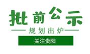 好消息!贵州航宇科技发展股份有限公司获批前公示