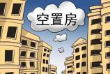中国房子到底过不过剩?央行最近给出答案:户均1.5套