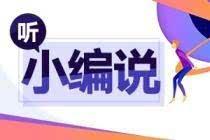 关于对中共颍泉区委党校校区工程规划方案的公示!
