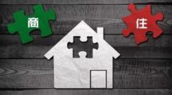 商改住!房地产行业或将有大变革?