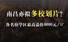南昌亦拟多校划片?各名校学区最高溢价8000元/㎡