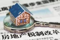 """从""""加快""""到""""稳妥"""" 重提房地产税立法有利楼市健康发展"""