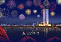 恭贺 | 三胞国际广场荣耀封顶!河东商业再迎新里程!