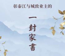 彰泰江与城 ▏五月家书暖,美好如期而至~